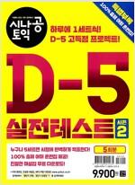 시나공 TOEIC D-5 실전 테스트 시즌 2 (5회분)