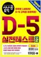[중고] 시나공 TOEIC D-5 실전 테스트 시즌 2 (5회분)