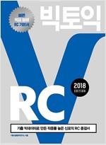 시원스쿨랩(LAB) 빅토익 RC 2018 Edition