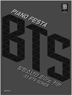 피아노 페스타 BTS (스프링)