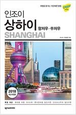인조이 상하이 : 항저우.쑤저우 (2018)