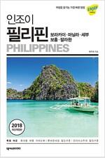 인조이 필리핀 : 보라카이.마닐라.세부.보홀.팔라완 (2018)