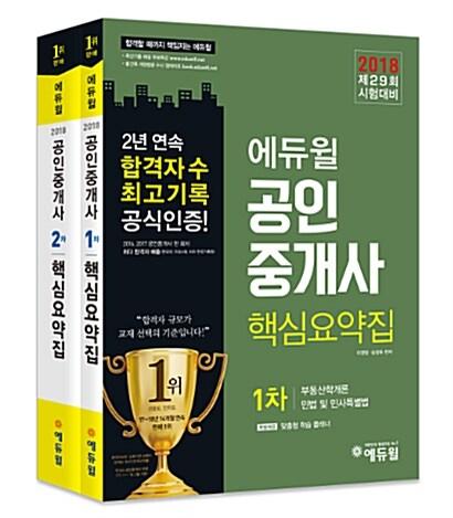 2018 에듀윌 공인중개사 1.2차 핵심요약집 세트 - 전2권
