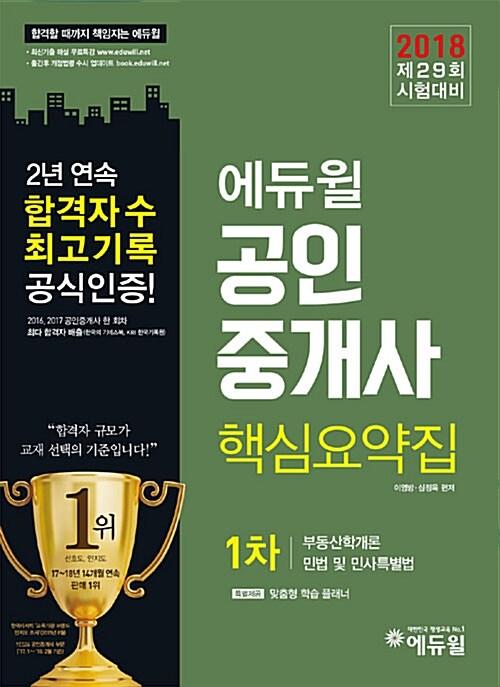 2018 에듀윌 공인중개사 1차 핵심요약집