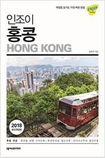 인조이 홍콩 (2018)