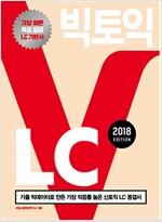 시원스쿨랩(LAB) 빅토익 LC 2018 Edition