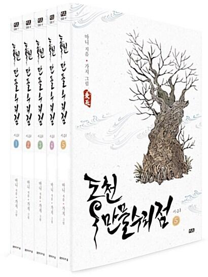 동천 만물수리점 시즌 1 세트 - 전5권