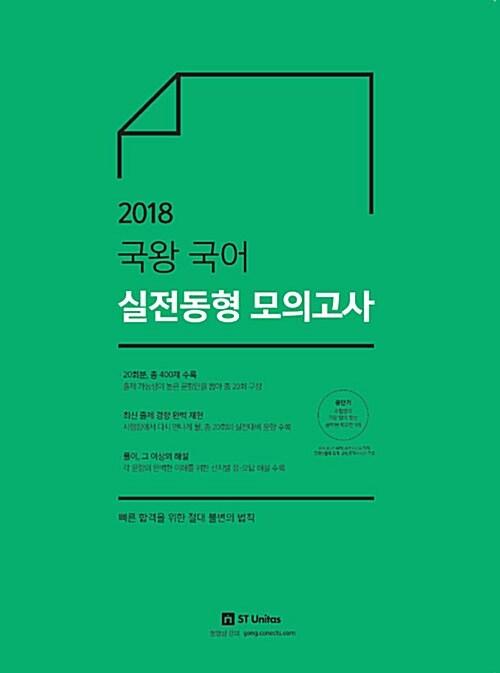 2018 국왕 국어 실전동형 모의고사