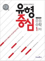유형중심 중등 수학 1 (하) (2019년용)