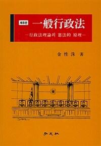一般行政法 : 行政法理論의 憲法的 原理 / 제8판