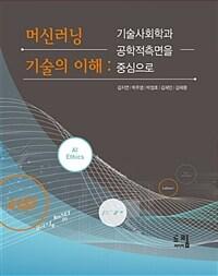 머신러닝기술의 이해 : 기술사회학과 공학적측면을 중심으로