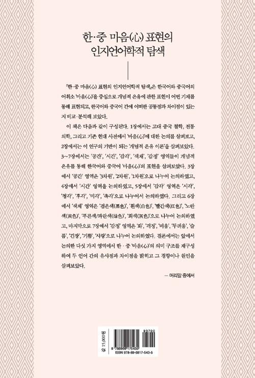 한·중 마음(心) 표현의 인지언어학적 탐색 : 한국어와 중국어의 마음 연구