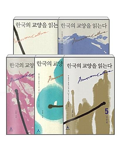 [세트] 한국의 교양을 읽는다 - 전5권