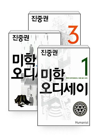 [중고] [세트] 진중권의 미학 오디세이 20주년 기념판 세트 - 전3권