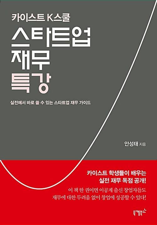 카이스트 K스쿨 스타트업 재무 특강