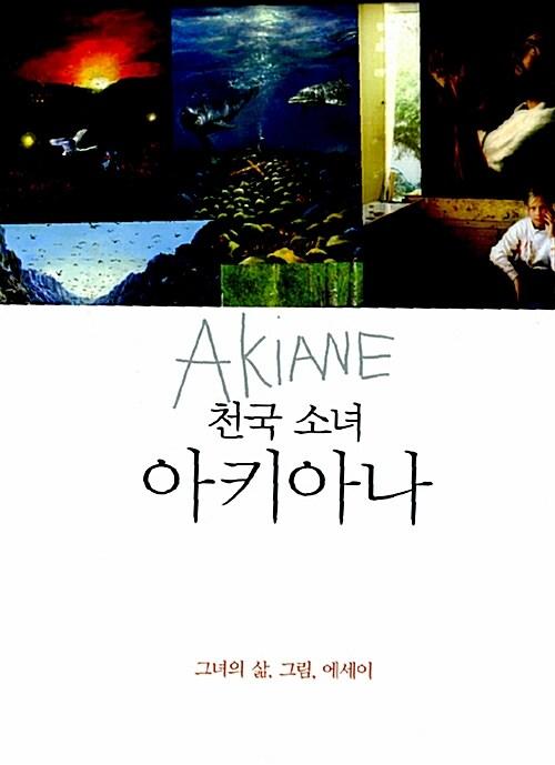 [중고] 천국소녀 아키아나