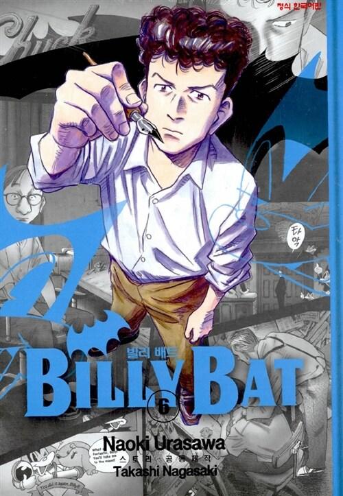 빌리 배트 6