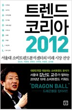 [중고] 트렌드 코리아 2012