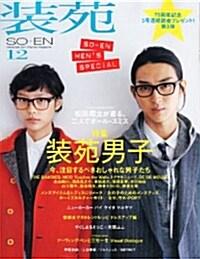 裝苑 2011年 12月號 [雜誌] (月刊, 雜誌)