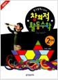 [중고] 탐구블록을 활용한 창의적 활동수학 2단계 해설서