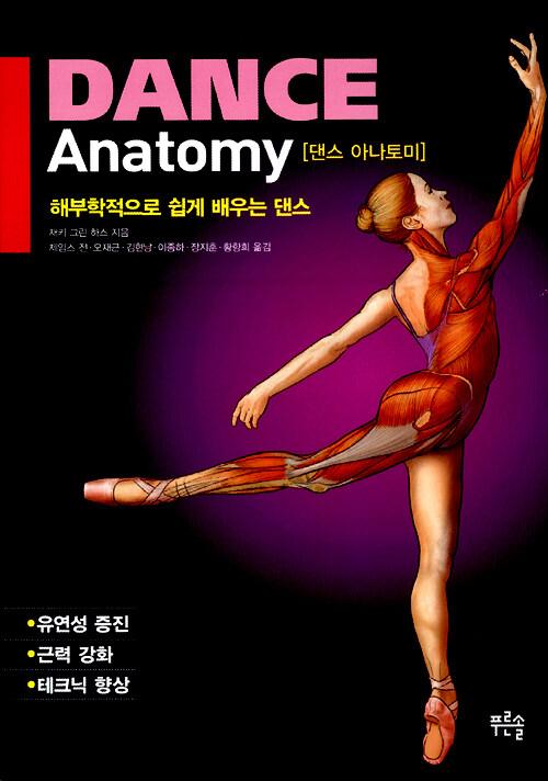 댄스 아나토미 : 해부학적으로 쉽게 배우는 댄스