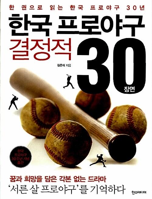 한국 프로야구 결정적 30장면