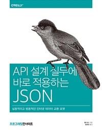 (API 설계 실무에 바로 적용하는) JSON : 실용적이고 범용적인 인터넷 데이터 교환 포맷