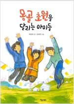 몽골초원을 달리는 아이들