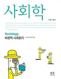 사회학 : 비판적 사회읽기