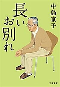 長いお別れ (文春文庫) (文庫)