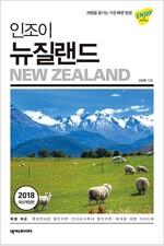인조이 뉴질랜드 (2018)