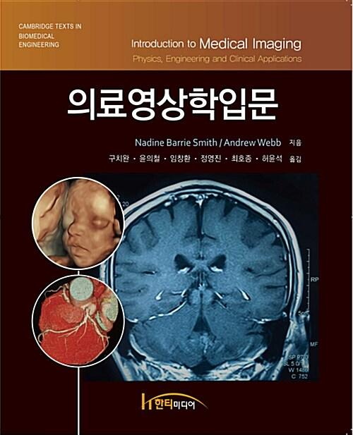 의료영상학입문