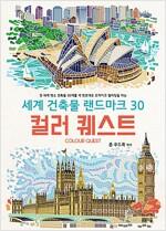 세계 건축물 랜드마크 30 컬러 퀘스트