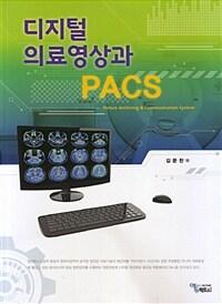 디지털 의료영상과 PACS