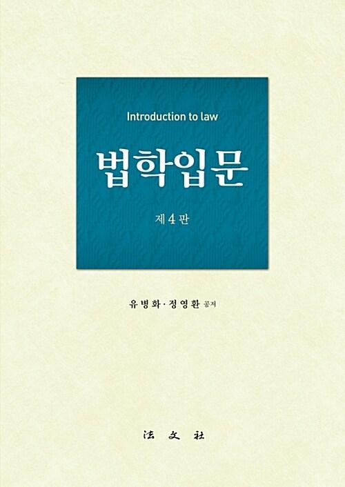 법학입문 (유병화 외)