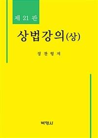상법강의 / 제21판