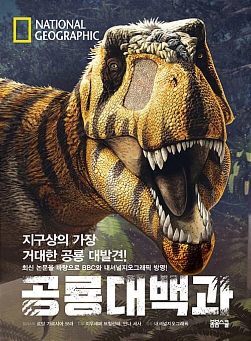 National Geographic 공룡대백과
