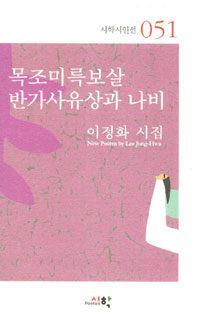 목조미륵보살반가사유상과 나비 :이정화 시집