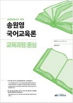 2019 송원영 국어교육론 교육과정 중심