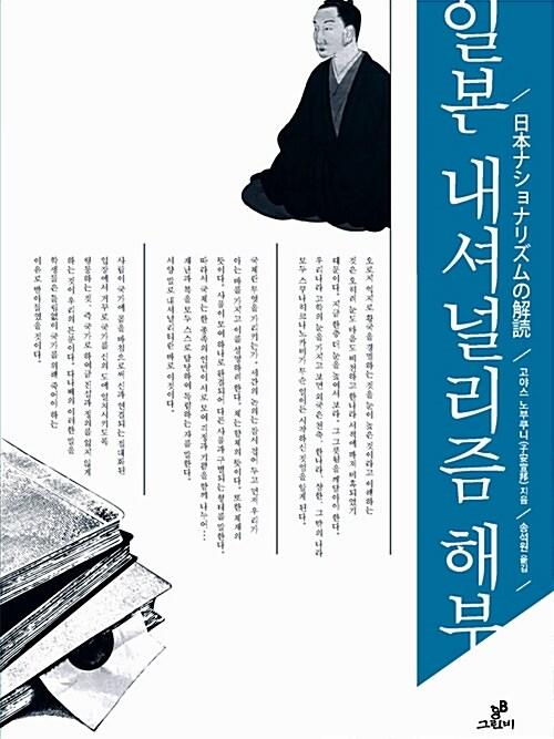 일본 내셔널리즘 해부