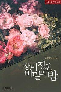 장미 정원, 비밀의 밤