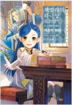 책벌레의 하극상 제3부 - 영주의 양녀 1