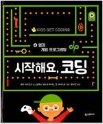 시작해요, 코딩 4 : 앱과 게임 프로그래밍