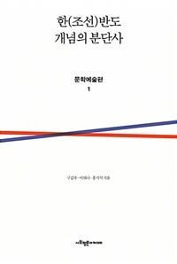 한(조선) 반도 개념의 분단사 : 문학예술편