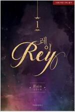 [세트] [BL] 레이(Rey) (총4권/완결)