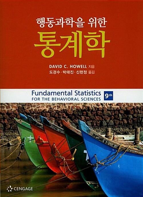 행동과학을 위한 통계학