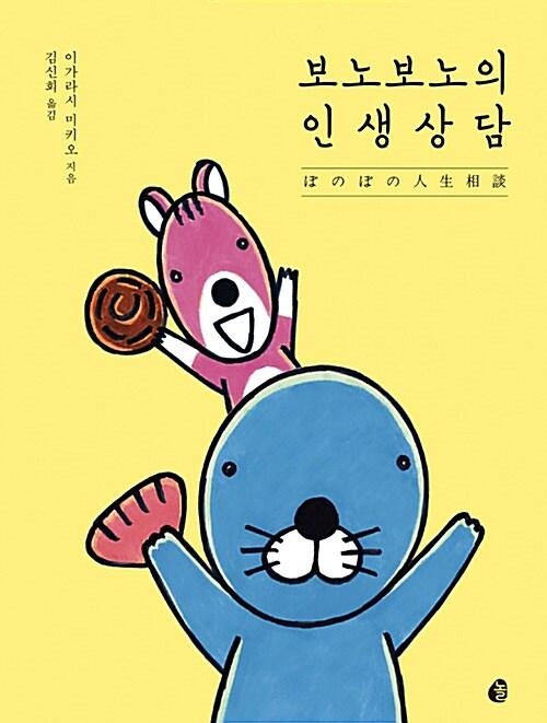 보노보노의 인생상담 (20만부 판매기념 특별판)