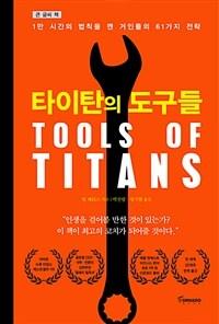 타이탄의 도구들 (큰글씨책) - 1만 시간의 법칙을 깬 거인들의 61가지 전략