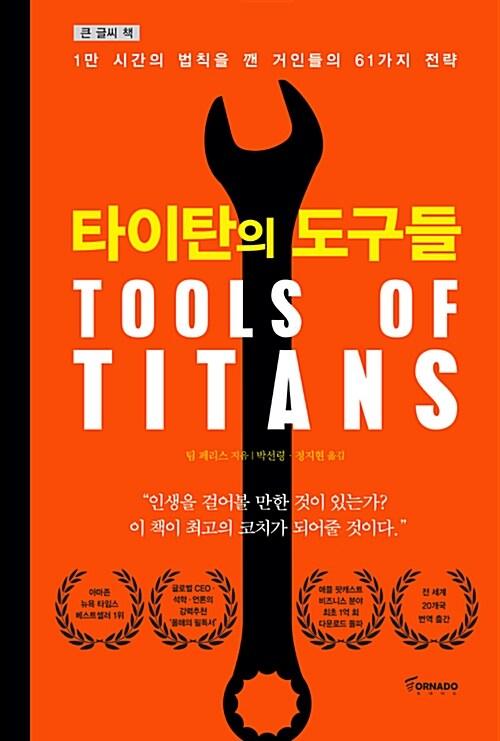 [큰글씨책] 타이탄의 도구들