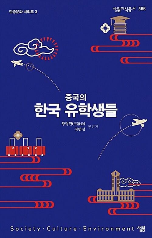 중국의 한국 유학생들